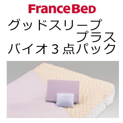 フランスベッド グッドスリーププラス バイオ3点パック セミダブルロング用 約122×205cm 【送料無料】 Francebed