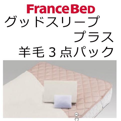 フランスベッド グッドスリーププラス 羊毛3点パック シングルロング用 約97×205cm 【送料無料】 Francebed