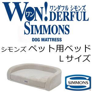 シモンズ ドッグ ドッグ ベッド フルセット Lサイズ(奥行88×幅138×高さ26~16cm)DOG4000N 家 マットレス bed【送料無料】(受注生産・お届け約30-45日)ペット 寝床 犬 家 ドッグマットレス simmons bed, アイアン工房:3ebbf910 --- knbufm.com