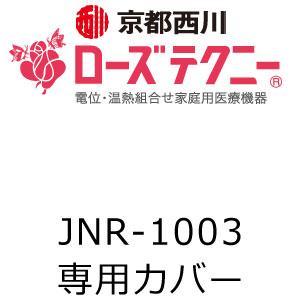 京都西川 ローズテクニー JNR-1003専用カバー No.70タイプ左右2台用 アイボリー 8203333 サイズ幅140×長さ200×厚さ3.5cm用