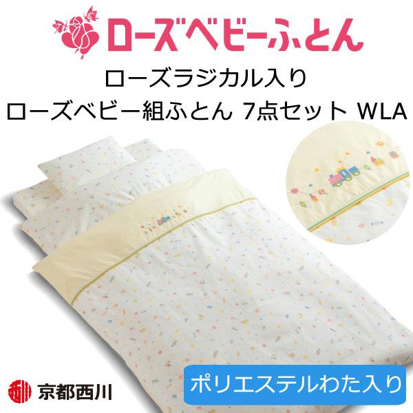 京都西川 Rose Baby ポリエステルわた入り組ふとん WLA ローズラジカル入り7点セット【送料無料】
