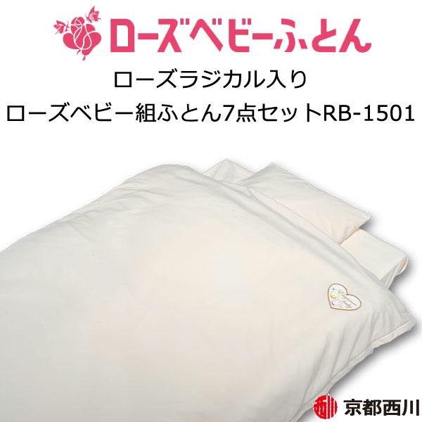 京都西川 Rose Baby 組ふとん RB-1501 ローズラジカル入り7点セット【送料無料】