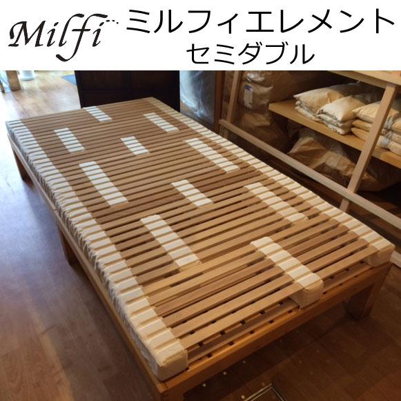 正規品 ビラベック ミルフィ エレメント セミダブル MSE-1 幅120×195×7.5cm【送料無料】milfy すのこ ベッド ベース ※商品はすのこのみ、木枠ベッドベースは含まれておりません