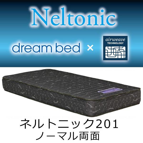 正規品 dreambed×airweave ネルトニック マットレス201(ノーマル両面)クイーン 約150×196×23cm【送料無料】ドリームベッド×エアウィーブ