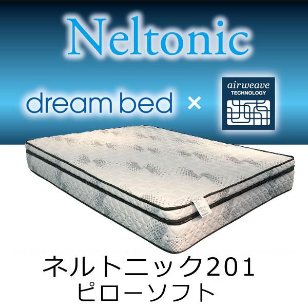 正規品 dreambed×airweave ネルトニック マットレス201(ピローソフト)セミダブル 約122×196×27.5cm【送料無料】ドリームベッド×エアウィーブ