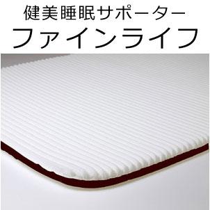 ファイン・ライフ 上敷き用 マットレス ダブル 135×200×3cm【送料無料】薄型マット