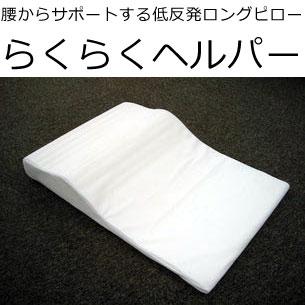 ラクラクヘルパー 低反発ロングピロー 75×50×10~2cm【送料無料】まくら 肩枕 らくらく