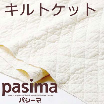 pasima パシーマ キルトケット 肩あったか シングル 145×240cm/145cm×140cmの2枚組 龍宮
