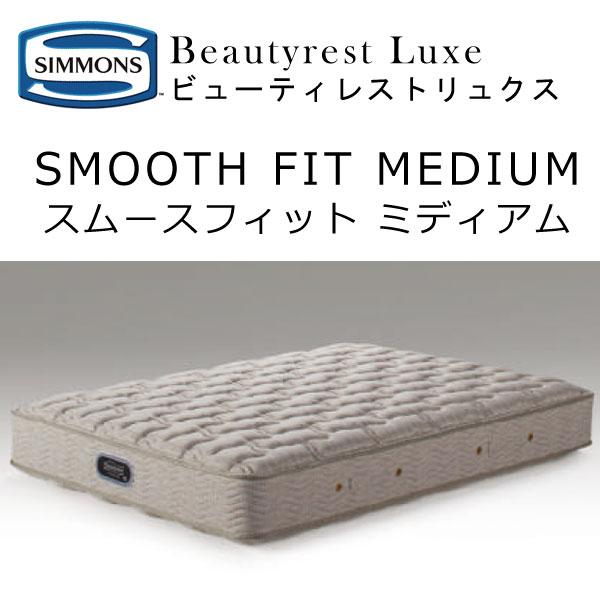 シモンズ スムースフィット ミディアム マットレス キング 約180×195×30.5cm AA16251【送料無料】simmons beautyrest premium ※受注生産