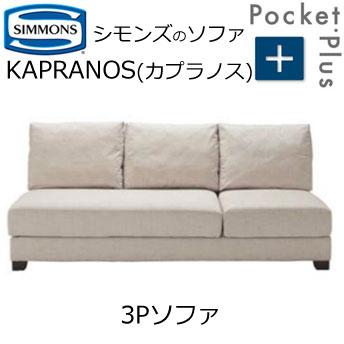 純正カバー シモンズ カプラノス 3Pソファ用 【送料無料】(受注生産品)