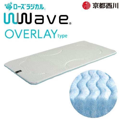 京都西川 ローズラジカルWWave Overlay type 4E6900 No.40(オーバーレイタイプ)シングル 100×200cm 【送料無料】11570244