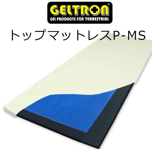 ジェルトロン トップマットレスP-MS(上敷き用敷きパッド) W88×L191.5×H2.5cm 【送料無料】