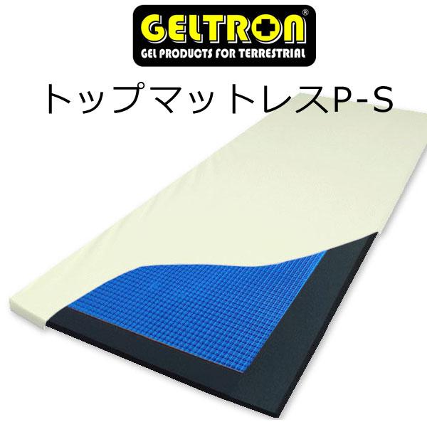ジェルトロン トップマットレスP-S(上敷き用敷きパッド) W94×L191.5×H2.5cm 【送料無料】