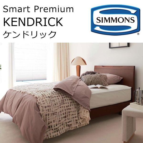 正規品 シモンズ ベッドフレーム ケンドリック ダブル 約143×202×ヘッドボード高90cm SR1610026-27 kendrick【送料無料】※ベッドフレームのみ、マットレスは含まれておりません
