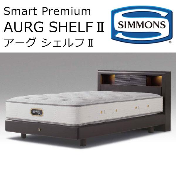 正規品 シモンズ ベッドフレーム アーグ シェルフ2  ダブル 約142×211×ヘッドボード高85cm SR1310035-37【送料無料】AURG SHELF ※ベッドフレームのみ、マットレスは含まれておりません