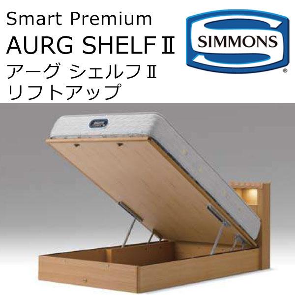 正規品 シモンズ ベッドフレーム アーグ シェルフ2 リフトアップタイプ セミダブル 約122×212×ヘッドボード高85cm SR1310038-40【送料無料】AURG SHELF ※ベッドフレームのみ、マットレスは含まれておりません