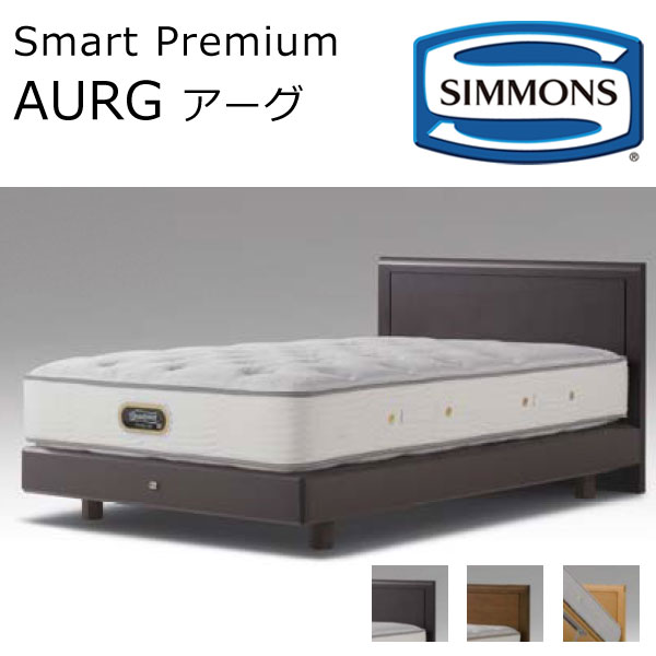 正規品 シモンズ ベッドフレーム アーグ ST クィーン 約154×199×ヘッドボード高85cm SR1310023-25 AURG【送料無料】※ベッドフレームのみ、マットレスは含まれておりません