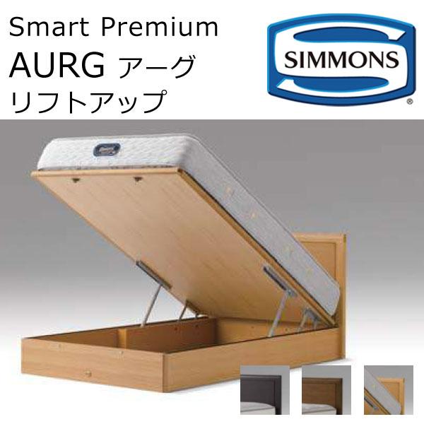 正規品 シモンズ ベッドフレーム アーグ リフトアップタイプ セミダブル 約122×200×ヘッドボード高85cm SR1310026-28 AURG【送料無料】※ベッドフレームのみ、マットレスは含まれておりません