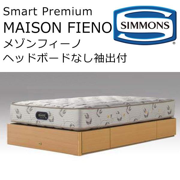 正規品 シモンズ ベッドフレーム メゾンフィーノ ヘッドボード無し抽出付タイプ クィーン 約154×198 SR1610021-3【送料無料】MAISON FIENO ※ベッドフレームのみ、マットレスは含まれておりません