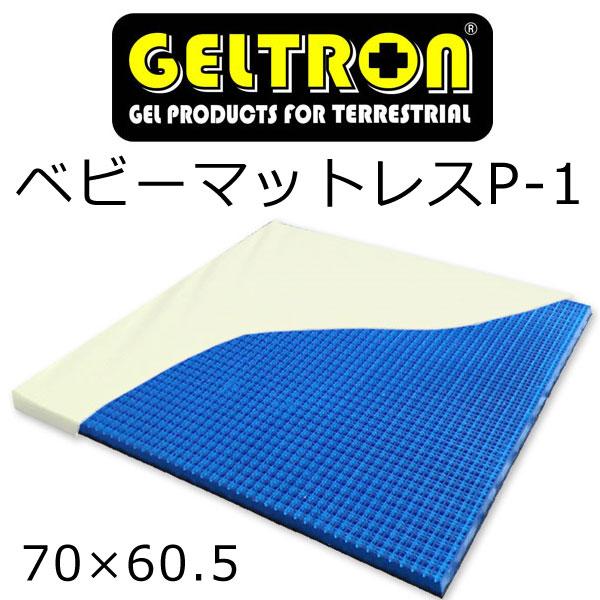 ジェルトロン トップマットレスベビーP-1(上敷き用敷きパッド) ベビー用サイズ W70×L60.5×H2.5cm 【送料無料】ベビーマットレス
