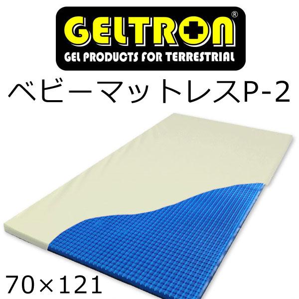 ジェルトロン トップマットレスベビーP-2(上敷き用敷きパッド)ベビー用サイズ W70×L121×H2.5cm【送料無料】ベビーマットレス