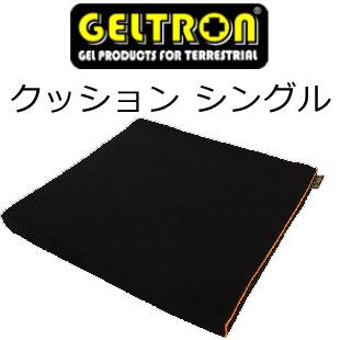 ジェルトロン クッション シングルタイプS 38×38×3.5cm【送料無料】(TAISコード)