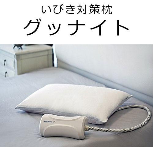 いびき対策まくら グッナイト【送料無料】睡眠/イビキ感知/グッドナイト