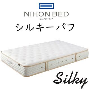 正規品 日本ベッド シルキーパフ マットレス セミダブルサイズ 幅120×195×24cm 11265【送料無料】