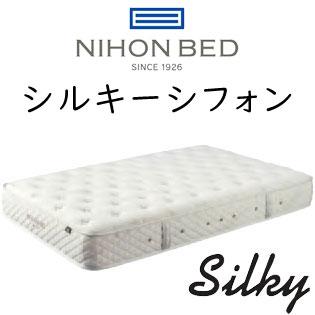 正規品 日本ベッド シルキーシフォン マットレス セミダブルサイズ 幅120×195×24cm 11264【送料無料】