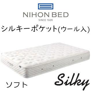 日本ベッド マットレス シルキーポケット ソフト11268 (ウール入り) シングルサイズ 幅98×195×25cm 【送料無料】