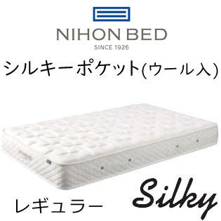 日本ベッド マットレス シルキーポケット レギュラー11192 (ウール入り)クイーンサイズ 幅160×195×25cm 【送料無料】