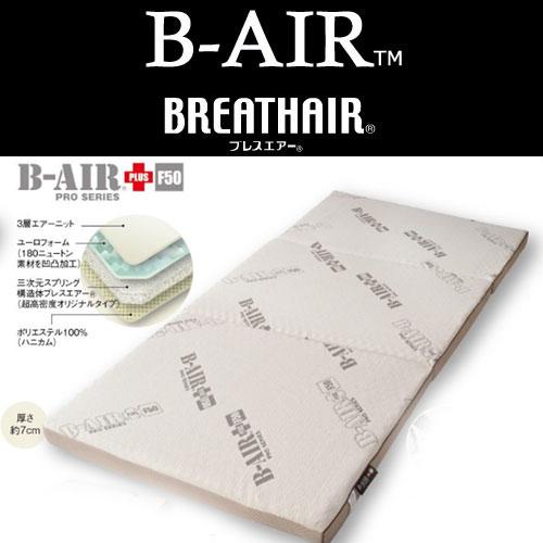 ブレスエアー(R)敷き布団 B-AIR PRO PLUS F50 ダブルサイズ 135×200×7cm(しっかりタイプ) 敷きふとん