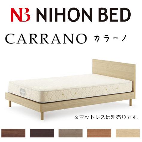 日本ベッド ベッドフレーム Carrano カラーノ クィーンサイズ 幅162×199×HB75cm 【送料無料】※ベッドベースのみ、マットレスは含まれておりません