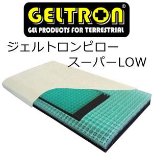 ジェルトロンピロー スーパーLOWタイプ(低め)W60×L32×H4.5~5.5cm【送料無料】枕 まくら