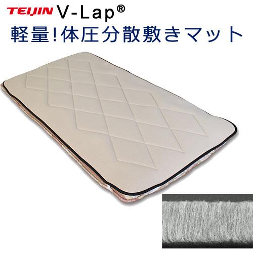 テイジンV-Lap(R) 体圧分散 らくらく 敷マット 100×200cm 重量約1.5kg ライトベージュ 日本製 魔法 帝人 Vラップ