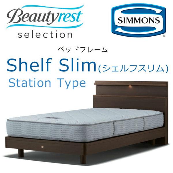 シモンズ ビューティレスト ベッドフレーム Shelf slim ステーションタイプ クィーン 約153×205×ヘッドボード高88cm SR1730【送料無料】※ベッドフレームのみ、マットレスは含まれておりません