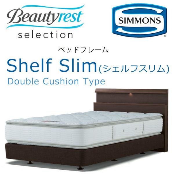 シモンズ ビューティレスト ヘッドボード Shelf slim ダブルクッションタイプ セミダブル用 約121×ヘッドボード高88cm HF1771【送料無料】※ヘッドボードのみ、マットレス、ボックススプリングは含まれておりません