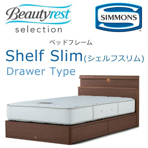 シモンズ ビューティレスト ベッドフレーム 抽出し付きタイプ Shelf slim クィーン用 約153×205×ヘッドボード高88cm SR1730【送料無料】※ベッドフレームのみ、マットレスは含まれておりません