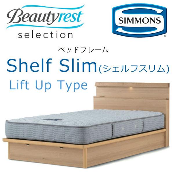 シモンズ ビューティレスト ベッドフレーム リフトアップタイプ Shelf slim セミダブル用 約121×205×ヘッドボード高88cm SR1730【送料無料】※ベッドフレームのみ、マットレスは含まれておりません