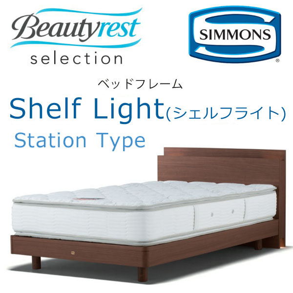 シモンズ ビューティレスト ベッドフレーム Shelf Light ステーションタイプ クィーン 約153×208×ヘッドボード高82cm SR1730【送料無料】※ベッドフレームのみ、マットレスは含まれておりません