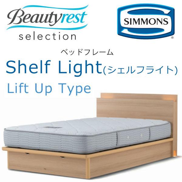 シモンズ ビューティレスト ベッドフレーム リフトアップタイプ Shelf Light セミダブル 約121×208×ヘッドボード高82cm SR1730【送料無料】※ベッドフレームのみ、マットレスは含まれておりません
