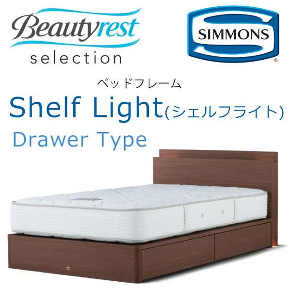 シモンズ ビューティレスト ベッドフレーム 抽出し付きタイプ Shelf Light クィーン 約153×208×ヘッドボード高82cm SR1730【送料無料】※ベッドフレームのみ、マットレスは含まれておりません