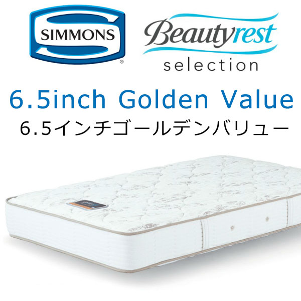 シモンズ ビューティレスト セレクション 6.5インチゴールデンバリュー マットレス クィーン 6.5GV 約152×195×25.5cm AB1711A 【送料無料】