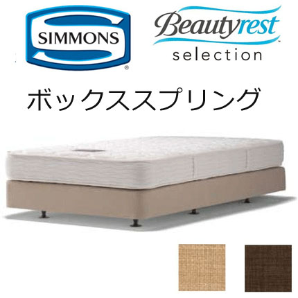 Sleeproom Genuine Simmons Beautyrest Box Spring Double For 140 X