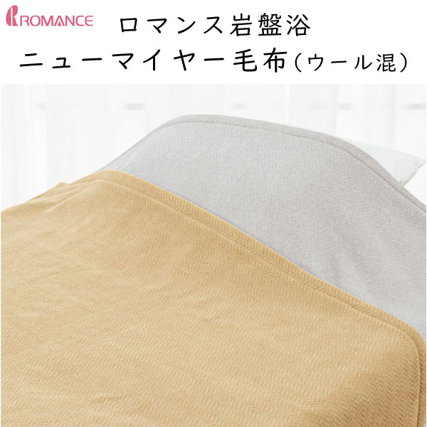 ロマンス岩盤浴 ニューマイヤー毛布(ウール混タイプ)シングルサイズ 140×200cm 3300-9380 送料無料 ロマンス小杉