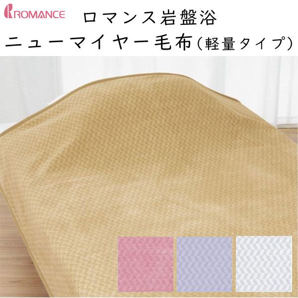 ロマンス岩盤浴 ニューマイヤー毛布(軽量タイプ)ダブルサイズ 180×210cm 3300-7984 送料無料 ロマンス小杉