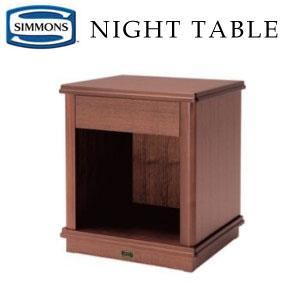 シモンズ ナイトテーブル KA1306023 約幅45×奥行40×高さ50cm【送料無料】エンゲージ組み合わせ推奨