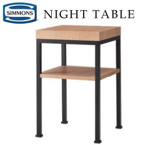 シモンズ ナイトテーブル KA1311 約幅35×奥行35×高さ55.5cm【送料無料】】※商品写真のカラーはナチュラルです