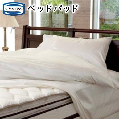 シモンズ ビューティレストリュクス ベッドパッド キング 約180×195cm LG1201 ※受注生産品【送料無料】simmons beautyrest luxe