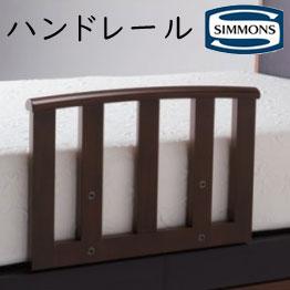 シモンズ マキシマ ハンドレール JE13010 約幅56×高さ40cm【送料無料】